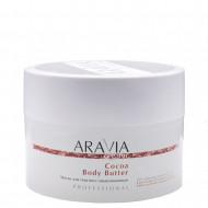 Масло для тела восстанавливающее ARAVIA Organic Cocoa Body Butter 150 мл: фото