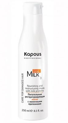 Маска питательная реструктурирующая 3 Kapous Milk Line 250 мл: фото